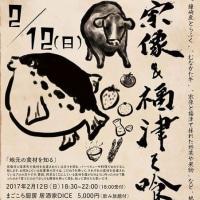 宗像&福津を喰らふ Vol.2