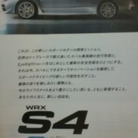 WRX S4は日本最強のスポーツセダンでつなぁ~