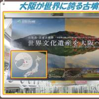 ロマン漂う 「大阪が世界に誇る古墳群」