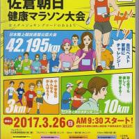 脊柱管狭窄から生還して、佐倉朝日フル完走できた、81歳で走れるって、最高なことだ・・・・