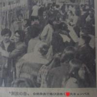 ☆4月27日 [全くの暇ネタ]44年前の新聞に俺が出た!
