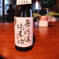 高清水 無濾過純米酒入荷。