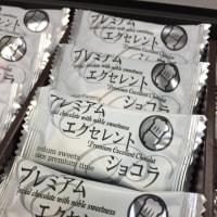 ぐりんぱ プレミアムエクセレントショコラ 上質な焼きチョコ お土産いただきました!