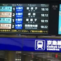 羽田空港からの京急線