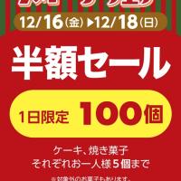 本町菓子店のスイーツフェア、今月の企画はスゴイです!