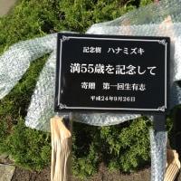 55歳記念植樹終了しました。
