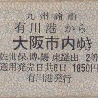 九州商船の硬券 続編1