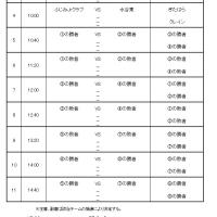 2/26(日) 富士見市6年生送別大会