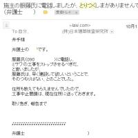 大阪高裁への抗告7