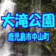 大滝公園・・・鹿児島市中山町