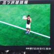2017年J3第17節YSCCvs藤枝MYFC(2)