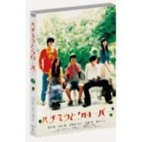 ハチミツとクローバー(DVD)