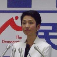 蓮舫民進党、水道法改正案を廃案に追い込む、新自由主義