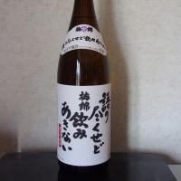 日本酒の気分