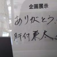 TAC日記「肝付兼太氏」