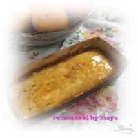 レモンケーキ作りました