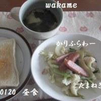 0120 大寒の食事 ジャガイモと蕪