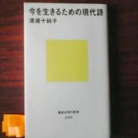 渡邊十絲子『今を生きるための現代詩』(講談社現代新書)