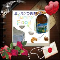 生レモンの美味しさ 夫婦で東京愛らんどファンコミュニティファンサイト参加中
