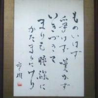 会津八一 1157