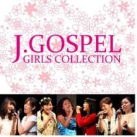 The Vision企画アルバム「J. Gospel Girls Collection」のダウンロード販売がスタートしました