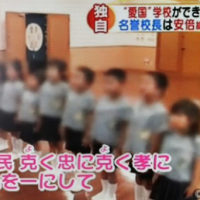 安部首相夫妻の「森友学園」への深い関与は、テレビ東京の独占映像に明白です。