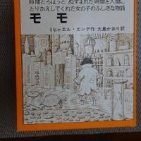 児童文学書 「モモ」を読む