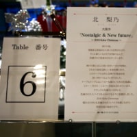 神戸舞子クリスマス まだまだ素敵な作品が…