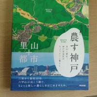「農す神戸」を読んで!(north kobe)