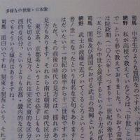 加賀平野と司馬遼太郎