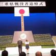 平成29年度三重県戦没者追悼式