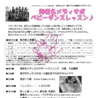 【好評募集中☆】新年度ベビーダンス&抱っこ講座