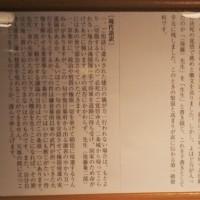 目黒雅叙園の「坂本龍馬展」