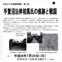柏市中央公民館での講演会「手賀沼沿岸相馬氏の痕跡と戦国」