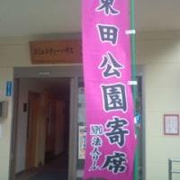 東田公園寄席が再開いたします