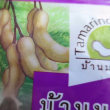 タイのお土産 タマリンド