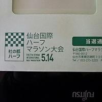 やったぁー!!「仙台国際ハーフ」抽選で当たる!!!