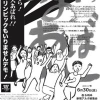 6.30反五輪新宿デモ