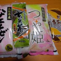 島根県産 米、玄米茶、・・