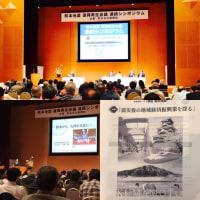 熊本地震復興再生会議第4回「震災後の地域経済振興策を探る」に参加!