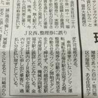 JR西日本 今月から始まった北陸本線ワンマン運転でトラブル