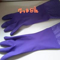 紫ロンググローブ