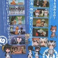 けものフレンズ BD付オフィシャルガイドブック (4)