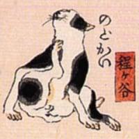 歌川国芳『猫飼好五十三疋』