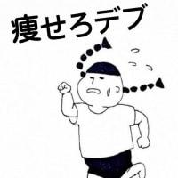 痩せなきゃ!!