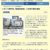 そごう神戸店「阪急百貨店」への切り替え検討/神戸新聞NEXT
