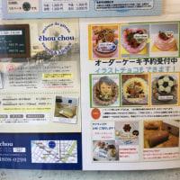 地元、西淀川でカフェをされているchouchou(シュシュ)さん