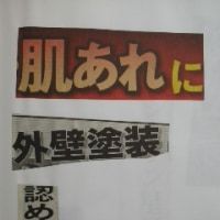 コラージュ川柳 141