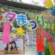 サークル合宿→東松山西照寺こども祭り→坂戸サンロード商店街七夕まつり