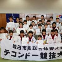 平成28年度豊田市民総合体育大会・テコンドー競技大会